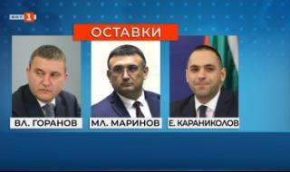 Горанов, Маринов и Караниколов подават оставки утре