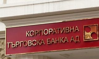 Синдиците на КТБ започват изплащане на още 250 млн. лв. към вложителите - 1