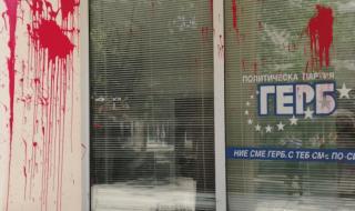 Заляха офис на ГЕРБ в Сливен с червена боя