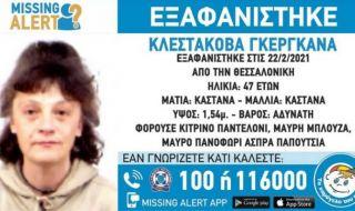 Българка изчезна в Солун, търсят я с дни