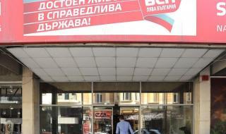 БСП – София: Промяната в името на 24 май ще бъде груба грешка