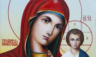 Голяма Богородица е! Красиви имена празнуват днес