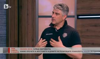 Росен Йорданов: Полицаите очевидно бяха инструктирани да понесат по-голяма агресия