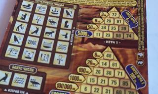 Какво ще се случи с печалбите от лотарията?