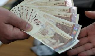 Търси се собственикът на голяма сума пари