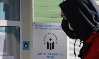 НСИ: С 96 000 са се увеличили безработните заради Covid-19