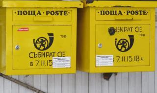 Забавяния на пощенските пратки заради снега