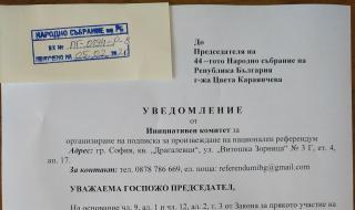 Започва подписка за референдум за еврото