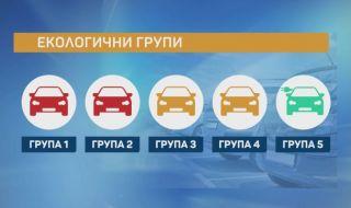 Екостикерите на автомобилите влизат в сила от 12 юли - 1