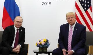 Колко се доверява Тръмп на Путин