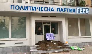 Засипаха офиса на ГЕРБ в Стара Загора с животинска тор (ВИДЕО)