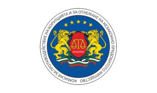 От КПКОНПИ поискаха отнемане на незаконно имущество за над 2 млн. лева