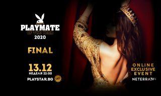 Финалът на легендарния конкурс Playmate Of The Year 2020 в неделя ще е достъпен за всички