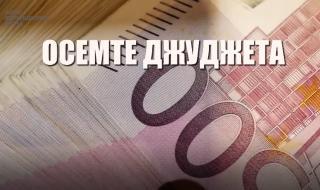 """Част 3 на """"Осемте джуджета"""": Един голям плик с евро за Еврото (ВИДЕО)"""