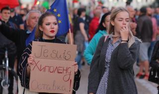 Протестът обяви: Ново