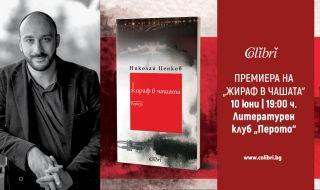 """Премиера на """"Жираф в чашата"""" от Николай Ценков на 10 юни"""