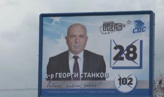 Рекордьор по преференции измести Делян Добрев в МИР Хасково