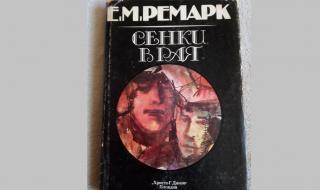 25 септември 1970 г. Умира Ерих Мария Ремарк
