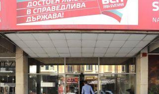 БСП утвърди листите си за вота - 1