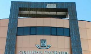 """Сградата на районно кметство """"Тракия"""" в Пловдив се руши"""