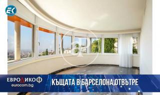 Вижте отвътре къщата в Барселона, с която свързват Бойко Борисов (СНИМКИ)
