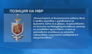 Каролев: Откога НАП е подчинена на МВР?