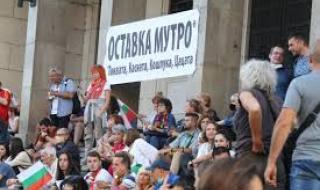 Протестите продължават с четвърто