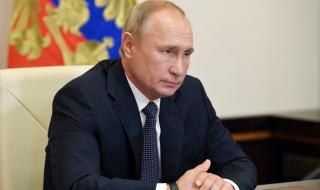 Путин е заработил $133 400 през 2019 година