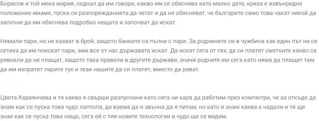 ФАКТИ показва на ВМРО: Ето това са фалшиви новини (СНИМКИ, част 2)