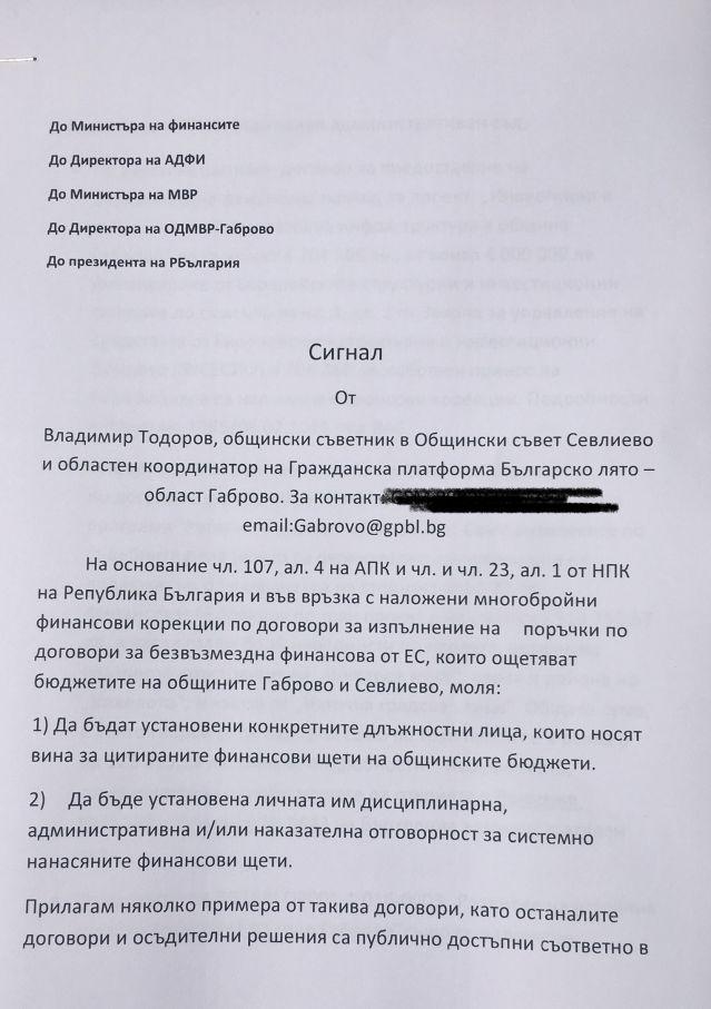 """""""Българско лято"""" дава на прокуратурата проекти за милиони"""