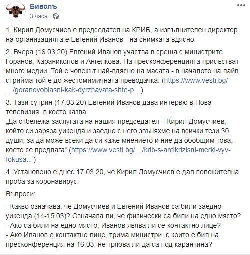 """48-часова карантина в частната болница """"СофияМед"""" заради Кирил Домусчиев!?"""