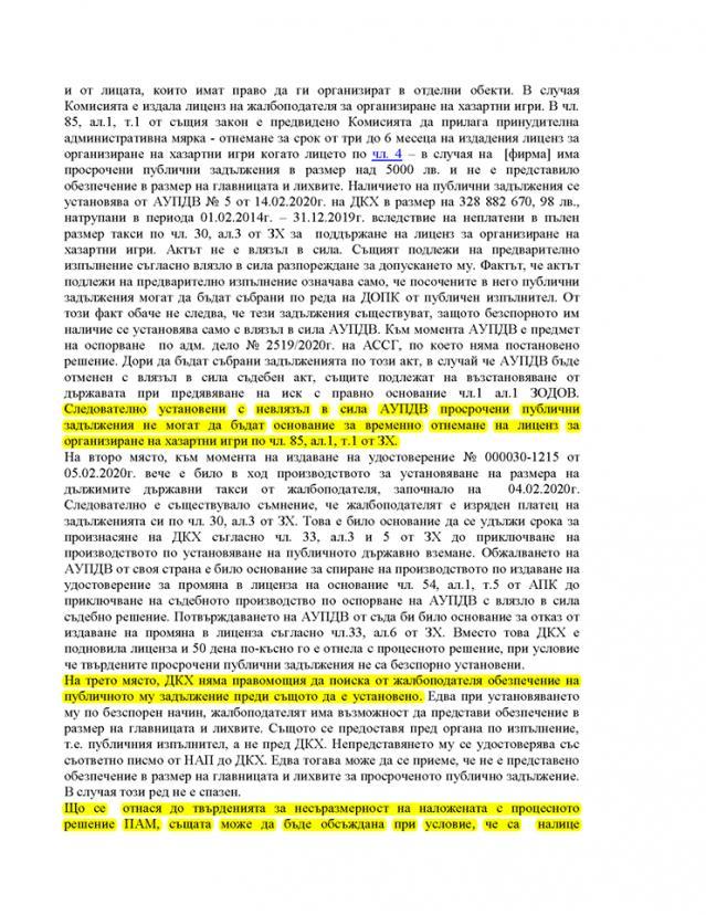 Божков: Хунтата съсипа компания на четвърт век (ДОКУМЕНТИ)