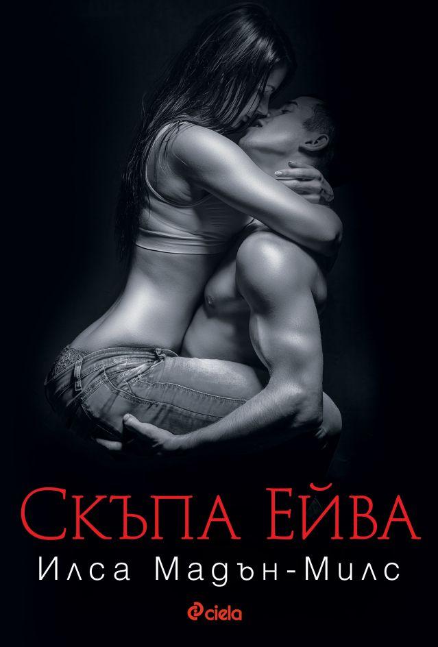 Еротика и ревност се преплитат в страстната история на една гимназиална любов