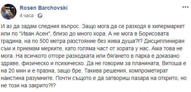 Росен Барчовски не приема част от мерките срещу коронавируса