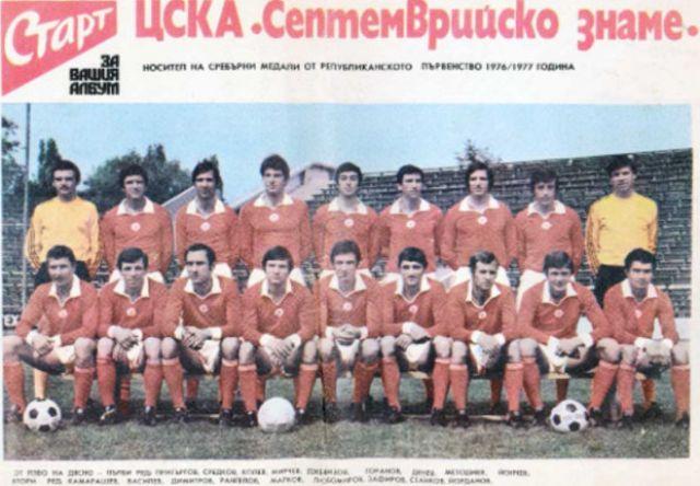 Дни преди да навърши 65 години почина вратар, ставал шампион с ЦСКА