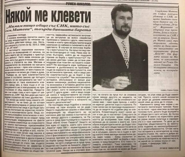 Георги Милков: Пашата ме привика след публикация, посрещна ме Бойко