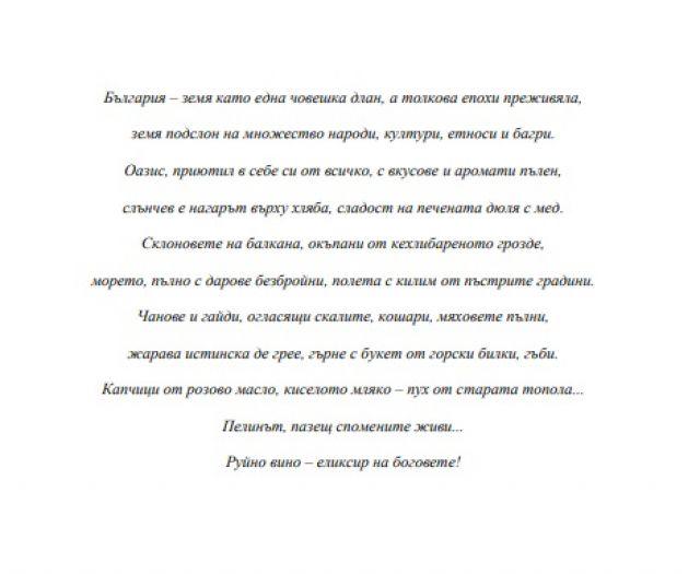 Националното меню на Марияна Николова струва 15 хил. лв