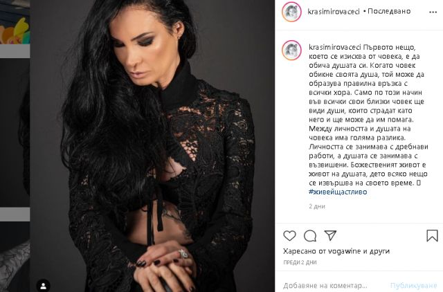 Цеци Красимирова по-секси от всякога в дантелено бельо (СНИМКА)