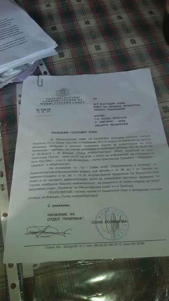 XXI век? На някои места в България все още не е пристигнал заради абдикацията на държавата