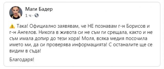Магдалена Бадер: Не съм имала допир до г-н Борисов!