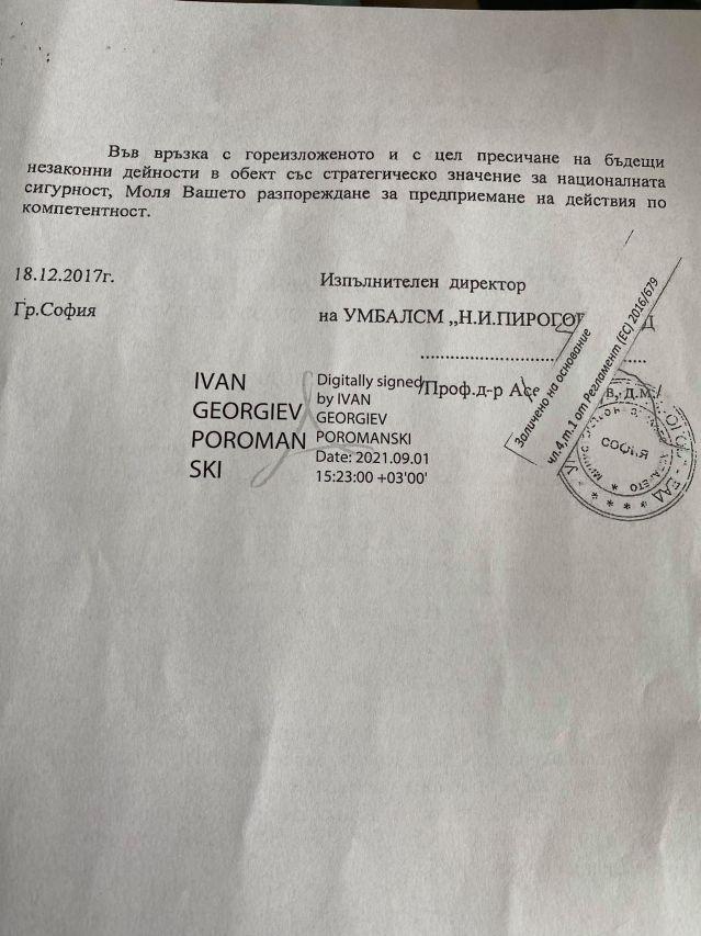 Скандално писмо от проф. Балтов до ДАНС срещу колеги от