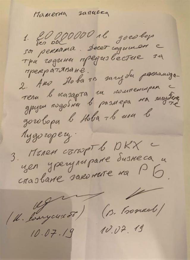"""Божков публикува """"паметна записка"""" от среща в кабинета на Домусчиев"""