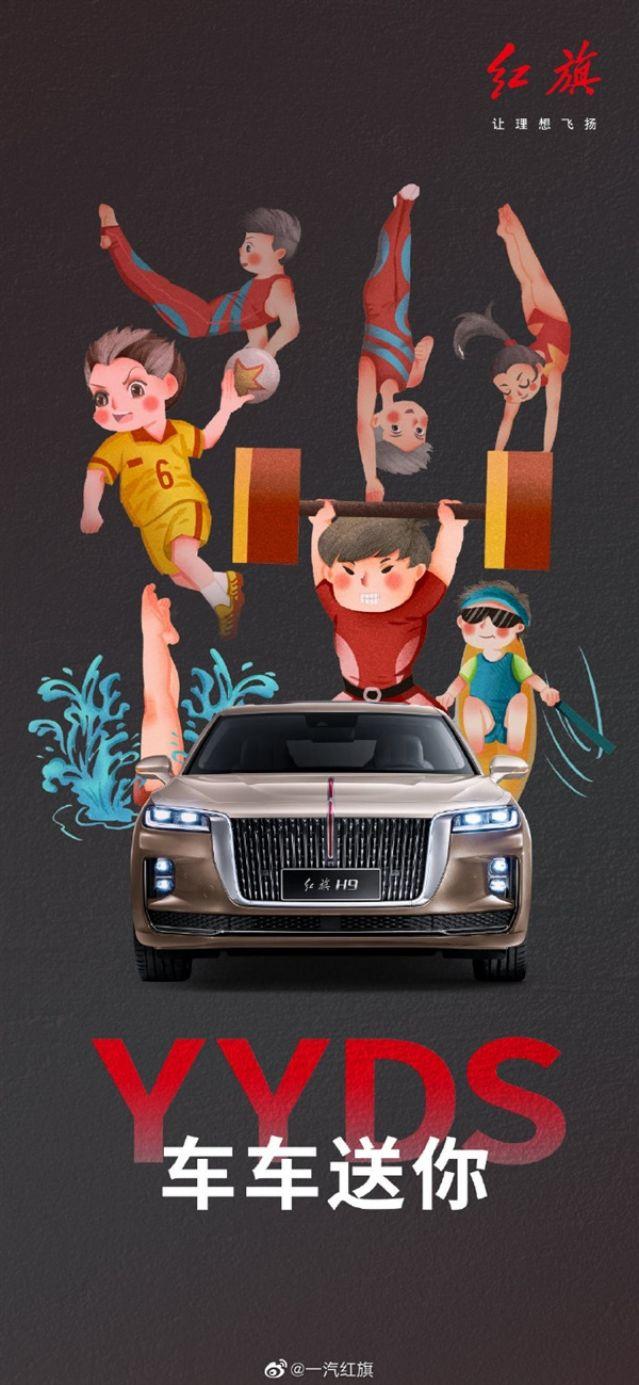 Награждават китайските спортисти със златни медали с най-луксозната китайска кола