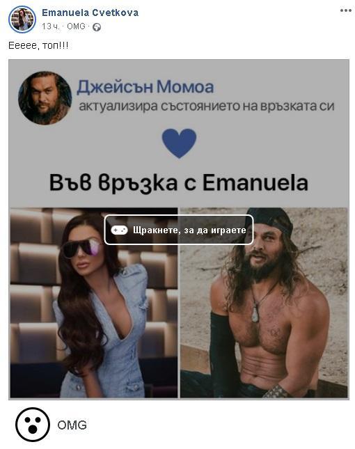 Американска звезда обяви, че има връзка с Емануела