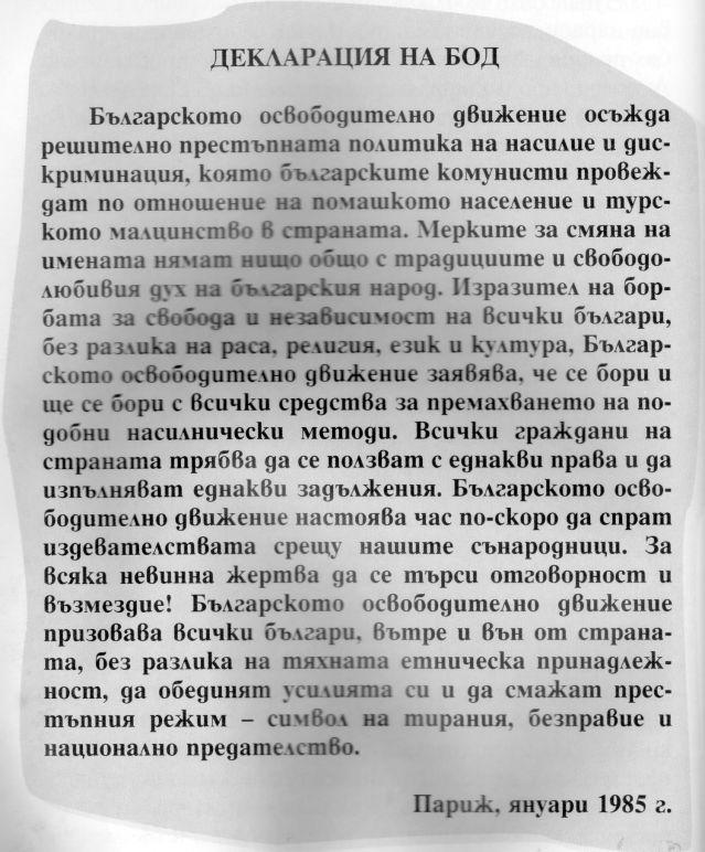В България няма турци