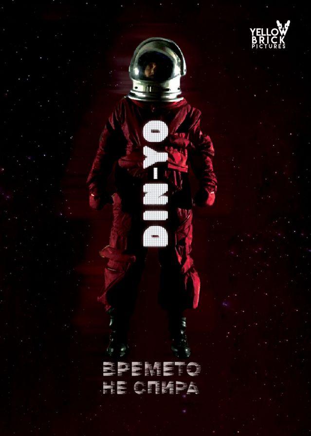 """Din-Yo на мисия в Космоса за """"Времето не спира"""""""