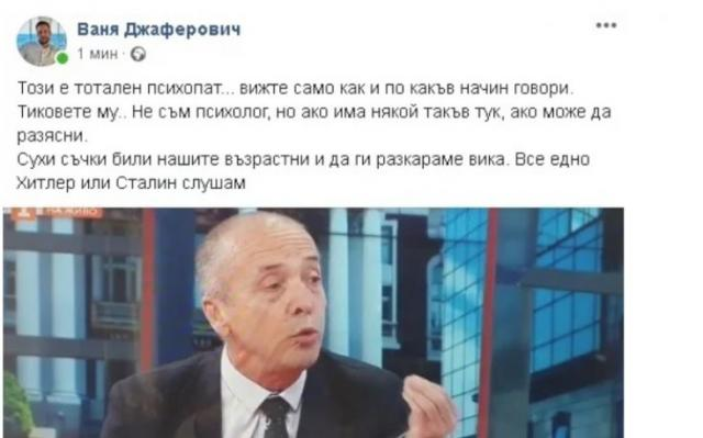 Бивш футболист за Мангъров: Този е тотален психопат