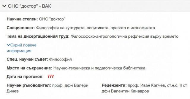 """Григор Лилов: Кандидат-премиерът го нямаше в регистрите като д-р, добавиха го """"на пожар"""""""