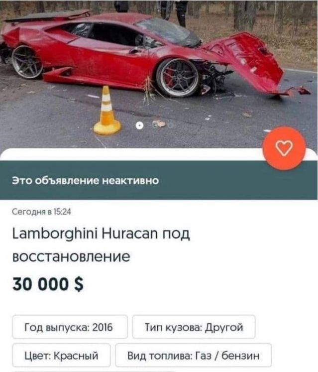 Катастрофирало Lambo с АГУ се продава на... доста интересна цена