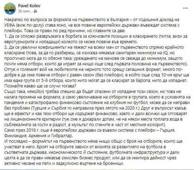 Павел Колев: Любителите на черното тото с голям вой срещу сегашния формат на първенството